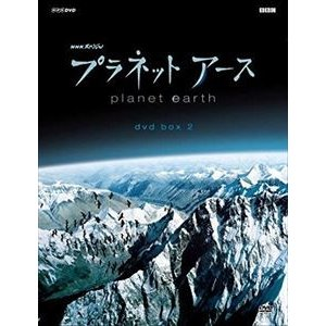NHKスペシャル プラネットアース 新価格版 DVD BOX 2 [DVD]|ggking