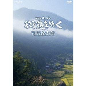 NHKスペシャル 街道をゆく DVD BOX(新価格) [DVD]|ggking