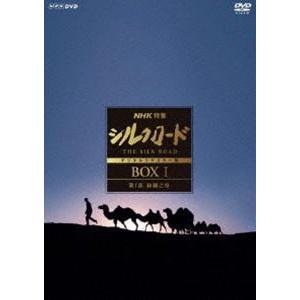 NHK特集 シルクロード デジタルリマスター版 DVDBOX I 第1部 絲綢之路(新価格) [DVD]|ggking