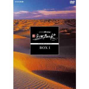 NHKスペシャル 新シルクロード 特別版 DVD-BOX I(新価格) [DVD]|ggking