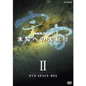 NHKスペシャル 宇宙未知への大紀行 第II期 DVD BOX(新価格) [DVD]|ggking
