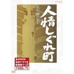人情しぐれ町(新価格) [DVD]|ggking
