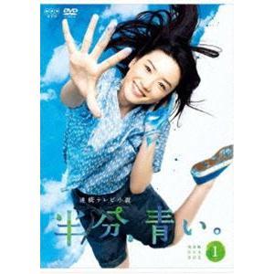 連続テレビ小説 半分、青い。 完全版 DVD BOX1 [DVD]|ggking