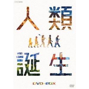 NHKスペシャル 人類誕生 DVD-BOX [DVD]|ggking