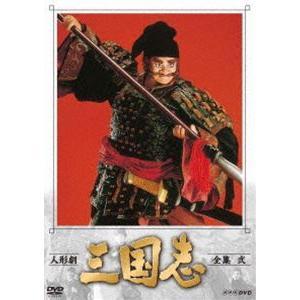 人形劇 三国志 全集 弐(新価格) [DVD]