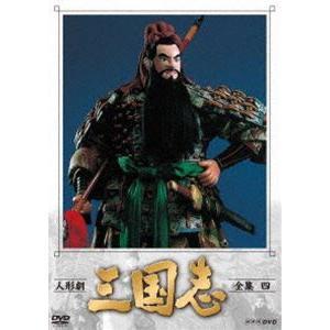 人形劇 三国志 全集 四(新価格) [DVD]