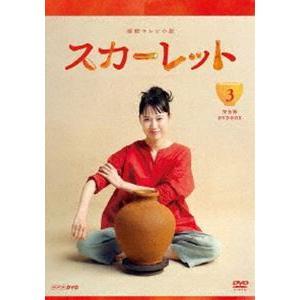 連続テレビ小説 スカーレット 完全版 DVD BOX3 [DVD] ggking