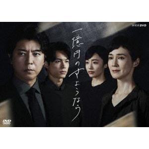 一億円のさようなら DVDBOX [DVD]|ggking