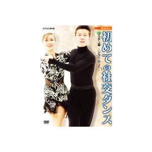 NHK趣味悠々 初めての社交ダンス 2巻組セット [DVD] ggking