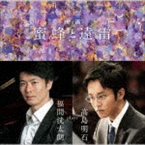 福間洸太朗(p) / 映画「蜜蜂と遠雷」〜福間洸太朗 plays 高島明石(UHQCD) [CD]|ggking