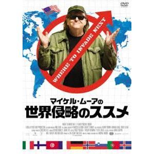 カタログキャンペーン 種別:DVD マイケル・ムーア マイケル・ムーア 解説:これまでの侵略戦争の結...