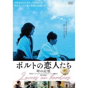 ポルトの恋人たち 時の記憶 [DVD] ggking