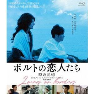 ポルトの恋人たち 時の記憶 [Blu-ray] ggking