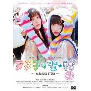 ヌヌ子の聖★戦 〜HARAJUKU STORY〜 [DVD]|ggking