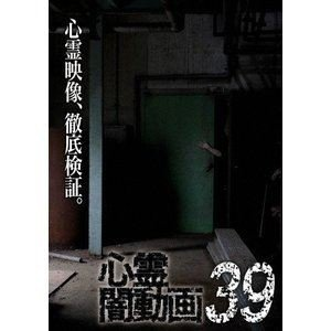 心霊闇動画39 [DVD]
