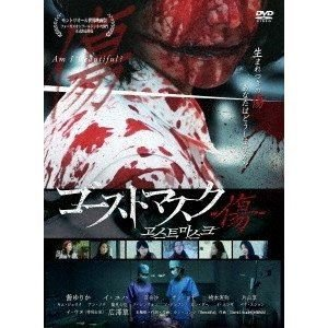 ゴーストマスク 〜傷〜 [DVD]