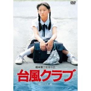 台風クラブ(HDリマスター版) [DVD]|ggking