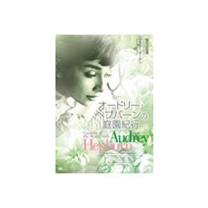 オードリー・ヘプバーンの庭園紀行 2 [DVD]|ggking