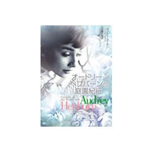 オードリー・ヘプバーンの庭園紀行 3 [DVD]|ggking
