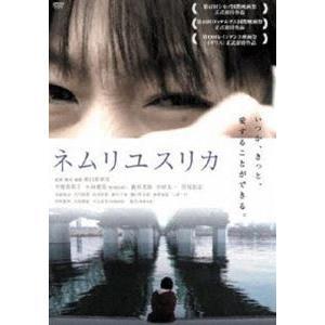 ネムリユスリカ [DVD]|ggking