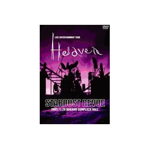 "スターダスト・レビュー/LIVE ENTERTAINMENT TOUR ""Heaven""(生産限定) [DVD]
