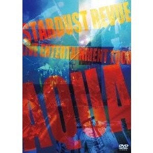 "スターダスト・レビュー/LIVE ENTERTAINMENT TOUR ""AQUA""(生産限定) [DVD]