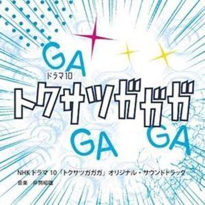 井筒昭雄(音楽) / NHKドラマ10 トクサツガガガ Original Soundtrack [CD]|ggking