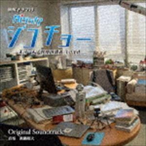 眞鍋昭大(音楽) / NHKドラマ10 ミス・ジコチョー 〜天才・天ノ教授の調査ファイル〜 Original Soundtrack [CD]|ggking