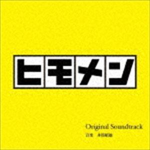 井筒昭雄(音楽) / テレビ朝日系土曜ナイトドラマ ヒモメン Original Soundtrack [CD] ggking