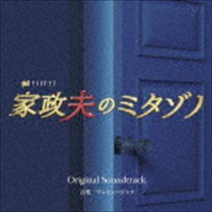 ワンミュージック(音楽) / テレビ朝日系金曜ナイトドラマ「家政夫のミタゾノ」オリジナル・サウンドトラック [CD]|ggking