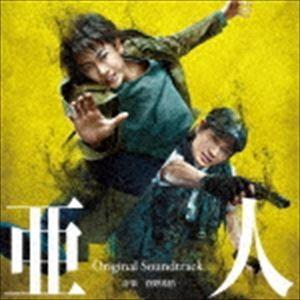 ワンミュージック/映画 亜人 オリジナル・サウンドトラック(CD)