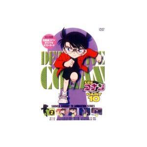 名探偵コナンDVD PART10 Vol.2 [DVD]|ggking