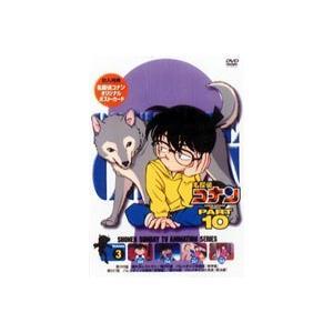 名探偵コナンDVD PART10 vol.3 [DVD]|ggking