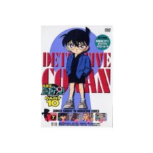名探偵コナンDVD PART10 vol.7 [DVD]|ggking