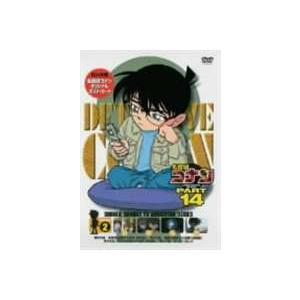 名探偵コナンDVD PART14 vol.2 [DVD]|ggking