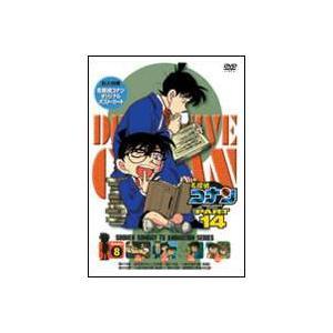 名探偵コナンDVD PART14 vol.8 [DVD]|ggking