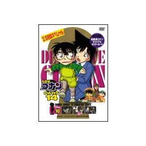 名探偵コナンDVD PART14 vol.10 [DVD]|ggking