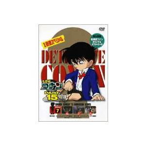 名探偵コナンDVD PART15 vol.7 [DVD]|ggking