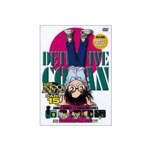 名探偵コナンDVD PART15 vol.8 [DVD]|ggking
