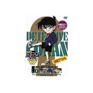 名探偵コナンDVD PART17 vol.8 [DVD]|ggking