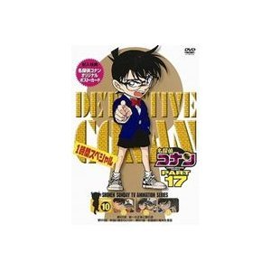 名探偵コナンDVD PART17 vol.10 [DVD]|ggking
