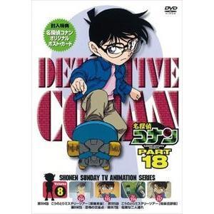 名探偵コナンDVD PART18 Vol.8 [DVD] ggking