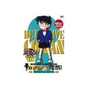 名探偵コナンDVD PART19 Vol.2 [DVD]|ggking