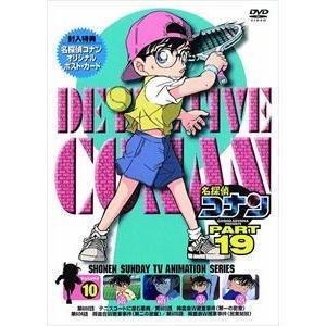 名探偵コナンDVD PART19 Vol.10 [DVD]|ggking