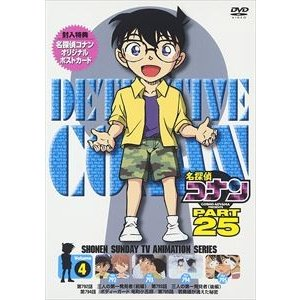 名探偵コナン PART25 Vol.4 [DVD]|ggking