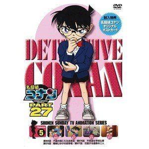 名探偵コナン PART27 Vol.5 [DVD]|ggking