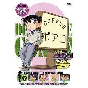 名探偵コナン PART27 Vol.7 [DVD]|ggking