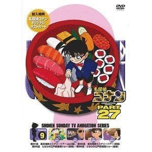 名探偵コナン PART27 Vol.9 [DVD]|ggking
