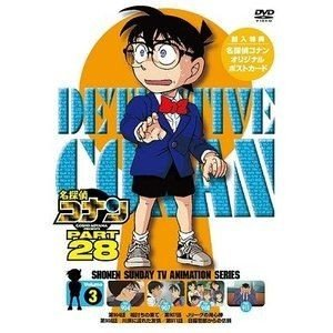 名探偵コナン PART28 Vol.3 [DVD]|ggking