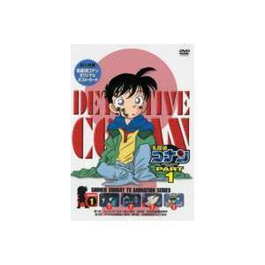 名探偵コナンDVD PART1 Vol.1 [DVD]|ggking